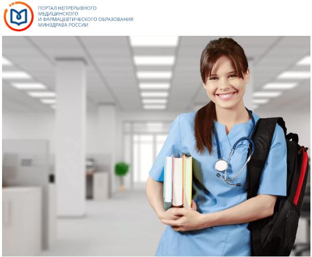 Информация о Портале Непрерывного Медицинского и Фармацевтического образования