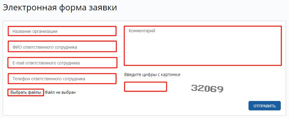 Заполнить форму заявки