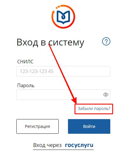 Восстановить забытый пароль