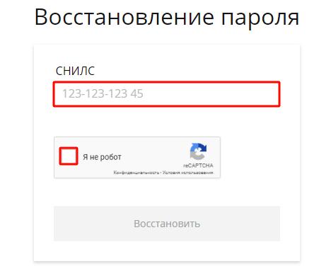 Указать номер СНИЛС