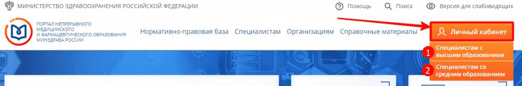 Личный кабинет на сайте